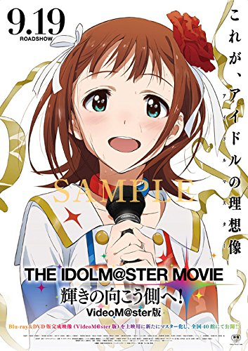 劇場版『THE IDOLM@STER MOVIE 輝きの向こう側へ! 』複製B1劇場ポスター(VideoM@ster版)