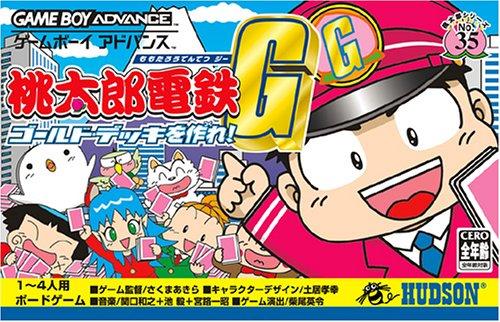 桃太郎電鉄G ~ゴールド・デッキを作れ!~