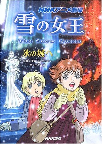 雪の女王 氷の城へ (NHKアニメ劇場)