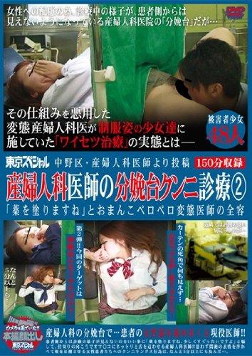 [] 中野区・産婦人科医師より投稿 産婦人科医師の分娩台クンニ治療2「薬を塗りますね」とおまんこペロペロ変態医師の全容 東京スペシャル