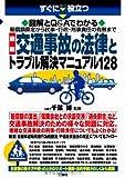 賠償額算定から民事・行政・刑事責任の有無まで 最新 交通事故の法律とトラブル解決マニュアル128 (すぐに役立つ)