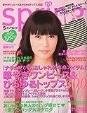 spring ( スプリング ) 2010年 05月号 [雑誌]