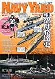 NAVY YARD (ネイビーヤード) Vol.27 2014年 11月号 [雑誌]