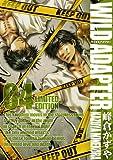 WILD ADAPTER 4巻 限定版