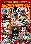 キャラクターランド vol.6: ハイパームック