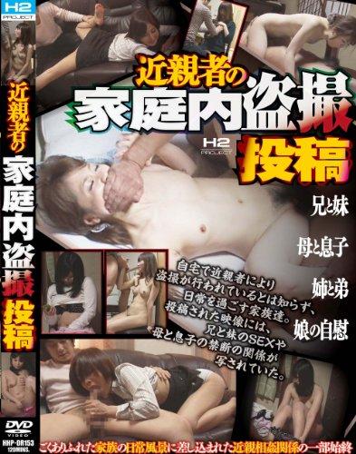 近親者の家庭内盗撮投稿 [DVD]