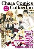 Chara Comics Collection VOL.2 (Charaコミックス)