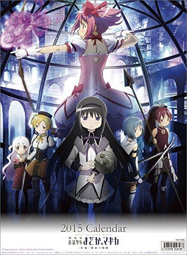 劇場版 魔法少女まどか☆マギカ[新編]叛逆の物語 カレンダー 2015年