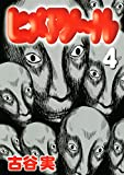 ヒメアノ?ル(4) (ヤングマガジンコミックス)