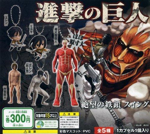 進撃の巨人 絶望の鉄鎖スイング フィギュア コミック 漫画 ガチャ バンダイ (全5種フルコンプセット)