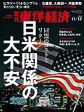 週刊東洋経済 2016年11/12号 [雑誌]