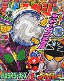 テレビマガジン 2011年 08月号 [雑誌]
