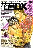 花音DX 03