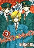 トレイン☆トレイン (3) (ウィングス・コミックス)