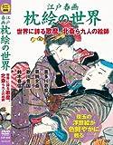 江戸春画 枕絵の世界 世界に誇る歌麿、北斎ら九人の絵師[DVD]