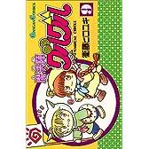 魔法陣グルグル (9) (ガンガンコミックス)
