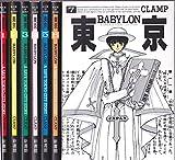 東京BABYLON 全7巻完結 [マーケットプレイス コミックセット] [コミック] Clamp [コミック] Clamp