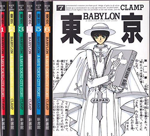 東京BABYLON 全7巻完結 Clamp Clamp