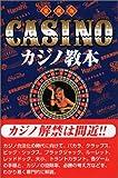 カジノ教本 愛蔵版