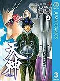 天神―TENJIN― 3 (ジャンプコミックスDIGITAL)