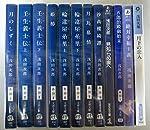 浅田次郎 文庫 12冊セット (文庫古書セット)