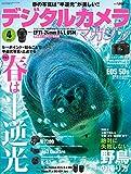 デジタルカメラマガジン 2015年4月号