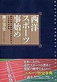 西洋スポーツ事始め 横浜外国人居留地での誕生から150年の歩み