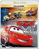 カーズ MovieNEX[Blu-ray/ブルーレイ]