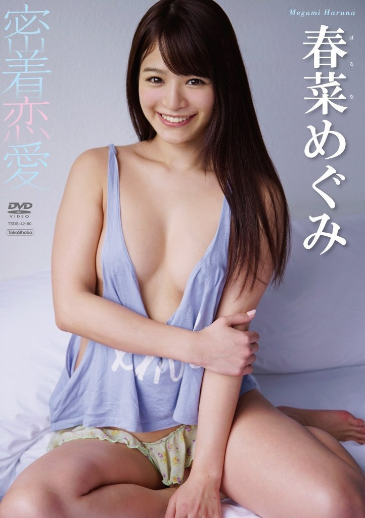 春菜めぐみ DVD ≪密着恋愛≫ (2016/06/03)