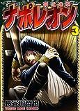 ナポレオン~覇道進撃~ 3 (ヤングキングコミックス)