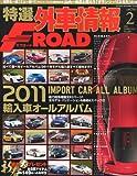 特選外車情報 F ROAD (エフロード) 2011年 02月号 [雑誌]