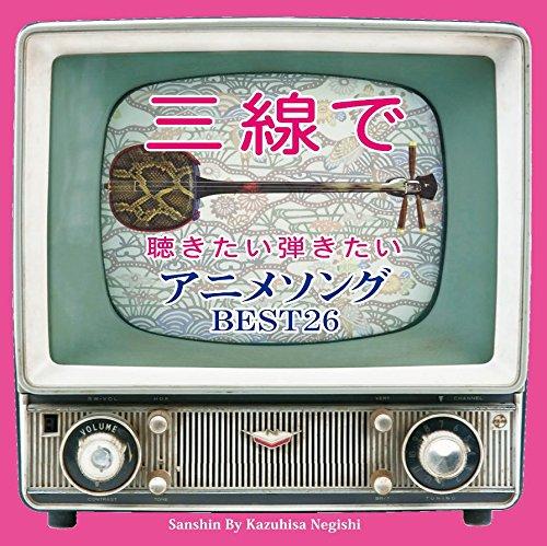 三線で聴きたい弾きたい アニメソング BEST26