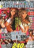 極上GALMAX (ギャルマックス) 2010年 10月号 [雑誌]