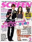 SCREEN (スクリーン) 2009年 03月号 [雑誌]