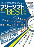 スゴイフリーソフト THE BEST 2013-2014 (100%ムックシリーズ)