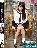 ザーメン大好きちんこじる娘・実写版第2巻・日高ゆりあ MS-03 [DVD]