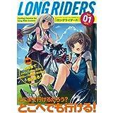 ロングライダース1.0