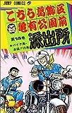 こちら葛飾区亀有公園前派出所 14 (ジャンプ・コミックス)