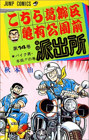 こちら葛飾区亀有公園前派出所 (第14巻) (ジャンプ・コミックス)