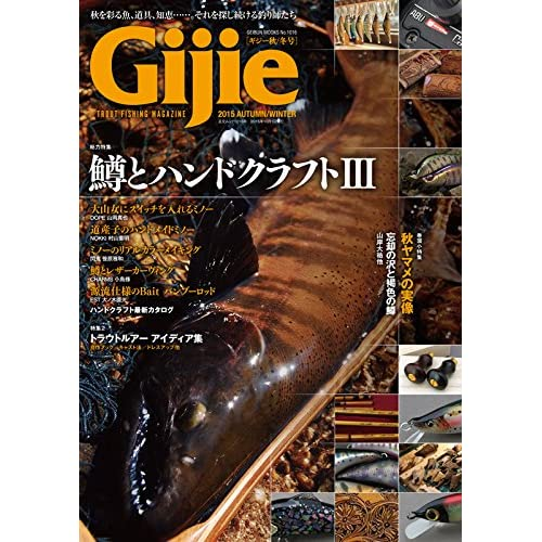 Gijie 2015 秋・冬号