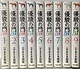 優駿の門G1 文庫版 コミック 1-9巻セット (キングシリーズ KSポケッツ)