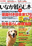 いなか暮らしの本 2013年 05月号 [雑誌]