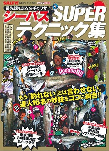 シーバスSUPERテクニック集 (カートップムック)の商品画像