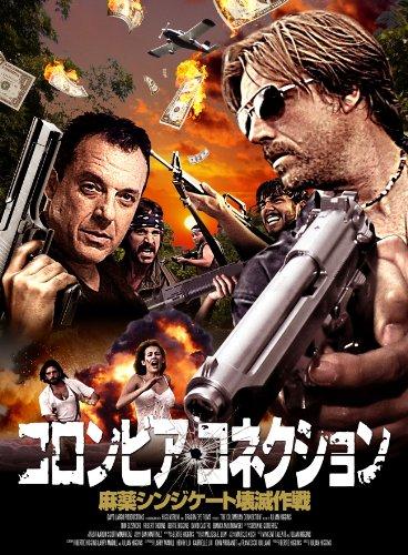 コロンビア・コネクション―麻薬シンジケート壊滅作戦― [DVD]