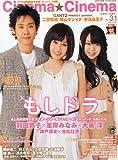 Cinema★Cinema no.31[シネマ☆シネマ no.31] 2011年 06月号 [雑誌]