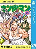 キン肉マン 24 (ジャンプコミックスDIGITAL)