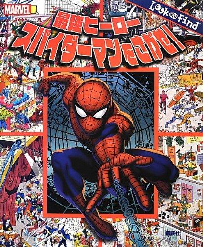 最強ヒーロー スパイダーマンをさがせ! (FIND BOOK)
