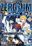 コミックZERO-SUM2014年10月号