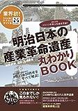 明治日本の産業革命遺産丸わかりBOOK