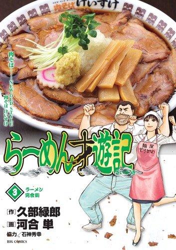 らーめん才遊記 3 ラーメン完食街 (ビッグコミックス)